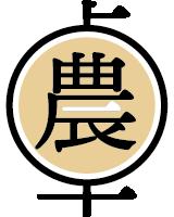 農卓ロゴ_ベージュ